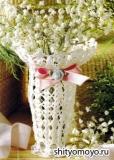 Белая вазочка, связанная крючком. Описание и схема бесплатно