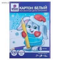 Картон белый, двухсторонний, А4, 8 листов, мелованный, 240 г/м2