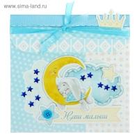 Конверт-открытка Наш малыш, набор для создания, 12.5х12.5 см