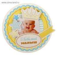 Магнит Любимый малыш, набор для создания, 12х9,5 см