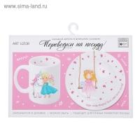 Переводки на посуду (холодная деколь) Маленькая принцесса, 21 х 29,7 см