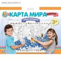Плакат-раскраска Карта мира. Животные