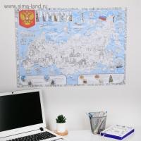 Карта-раскраска Россия, 70 х 50