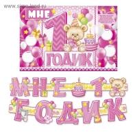 Набор для проведения праздника Мне 1 годик розовый
