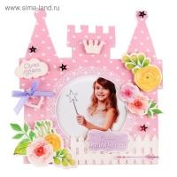 Фоторамка Наша принцесса, набор для творчества, 21х21 см