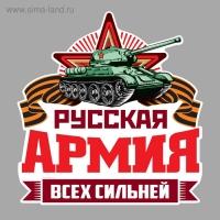 Наклейка на авто Русская армия всех сильней