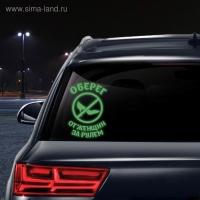 Наклейка на авто Оберег от женщины за рулем (неон светящаяся)