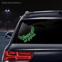 Наклейка на авто Ангел на дороге ( неон светящаяся)