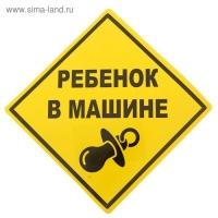 Наклейка - знак на авто Ребенок в машине, 15 х 15 см