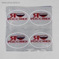 Светоотражающая наклейка Я люблю Россию, 6,5*4см, 4 шт на листе, цвет белый