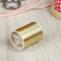 Нить металлизированная, 55 м, цвет золотой