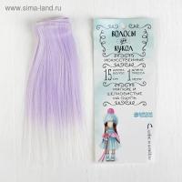 Волосы - тресс для кукол «Прямые» длина волос: 15 см, ширина: 100 см, №LSA026 3588461