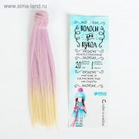 Волосы - тресс для кукол Прямые длина волос 20 см, ширина 100 см, розово-желтые