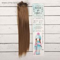 Волосы - тресс для кукол Прямые длина волос 25 см, ширина 100 см, цвет 18Т