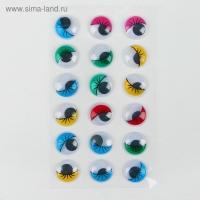 Глазки с ресничками на клеевой основе , размер 2 см, 1 шт