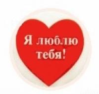 Сердце винтовое Я тебя люблю! 2,5 см