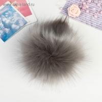 Помпон искусственный мех песец 14 см (т. серый)