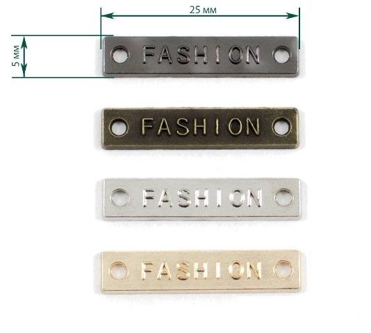 Лейбл Fashion в ассортименте 25х5 мм, металл