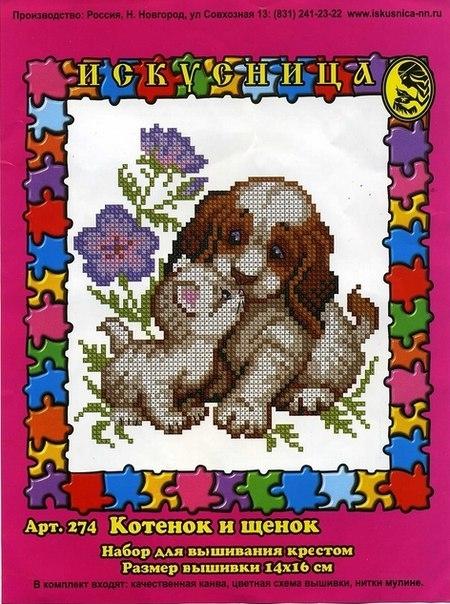 Набор для вышивки крестом Котенок и щенок Искусница 274
