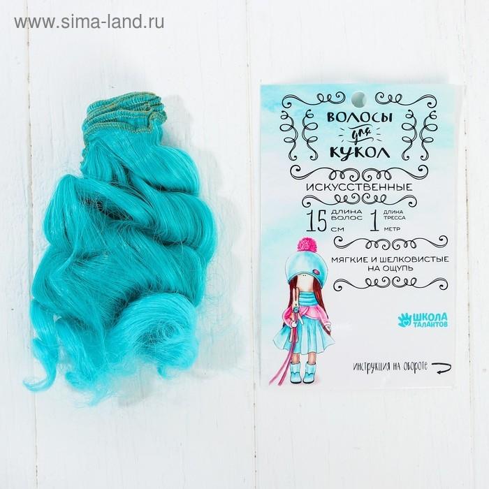 Волосы - тресс для кукол Кудри длина волос 15 см, ширина 100 см, №LSA021 3588520