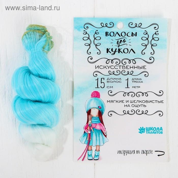 Волосы - тресс для кукол Кудри длина волос 15 см, ширина 100 см, №LSA006   3588514
