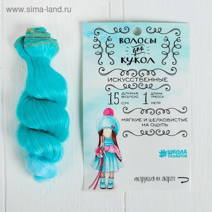 Волосы - тресс для кукол Кудри длина волос 15 см, ширина 100 см, №LSA047   3588505