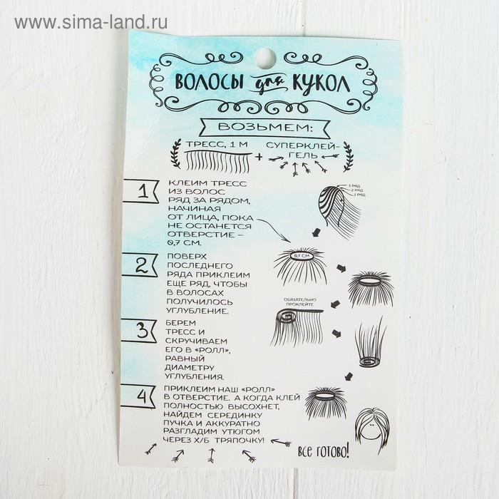 Волосы - тресс для кукол Прямые длина волос 20 см, ширина 100 см, №LSA042   3588474