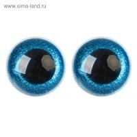 Глазки винтовые 30 мм в ассортименте с искоркой (голубые)