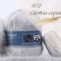 Пряжа Пух норки (Long mink wool) (802 светло-серый)