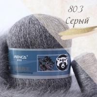 Пряжа Пух норки (Long mink wool) (803 серый)