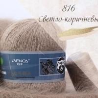 Пряжа Пух норки (Long mink wool) (816 светло-коричневый)