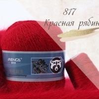 Пряжа Пух норки (Long mink wool) (817 красная рябина)