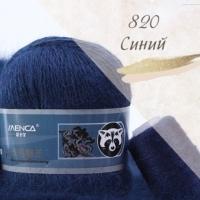 Пряжа Пух норки (Long mink wool) (820 синий)