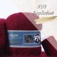 Пряжа Пух норки (Long mink wool) (828 бордовый)