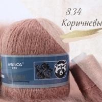 Пряжа Пух норки (Long mink wool) (834 коричневый)