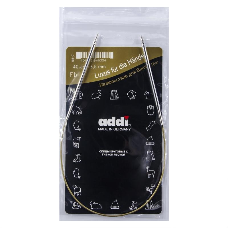 Спицы Addi 3,5 мм 40 см круговые супергладкие