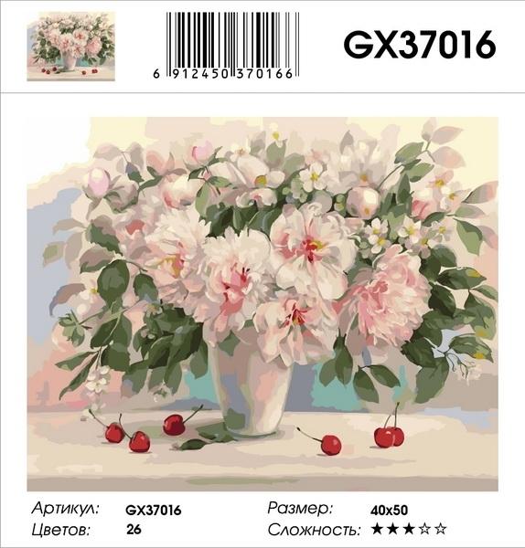 Картина по номерам GX 37016 Пионы 40х50 см