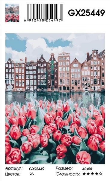Картина по номерам GX 25449 Весенний Амстердам 40х50 см