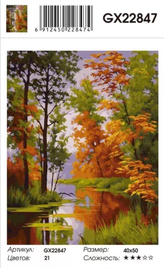 Картина по номерам GX 22847 Осень 40х50 см