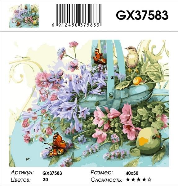 Картина по номерам GX 37583 Ах, лето 40х50 см