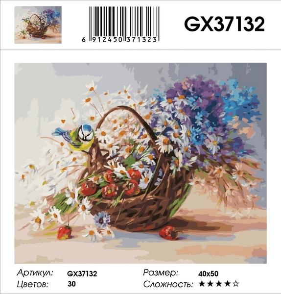 Картина по номерам GX 37132 Полевой букет 40х50 см