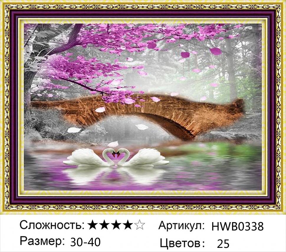 Алмазная мозаика на подрамнике полной выкладки круглые стразы HWB0338 Лебеди на пруду 30х40 см