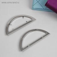 Ручка для сумки, металлическая, 1 шт (2 части), 13х5,5 см, цвет серебряный