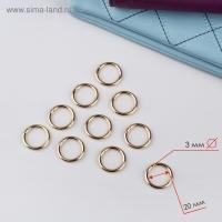 Кольца для сумок, 20 мм, толщина 3 мм, 10 шт, цвет золотой