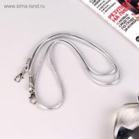 Ручка-шнурок для сумки, с карабинами, 120х0,6 см, цвет серебряный
