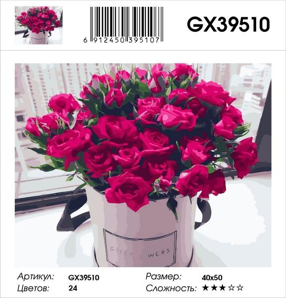 Картина по номерам GX 39510 Букет из роз 40х50 см