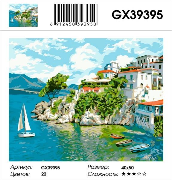 Картина по номерам GX 39395 Морской пейзаж 40х50 см
