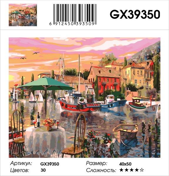 Картина по номерам GX 39350 Морской курорт 40х50 см