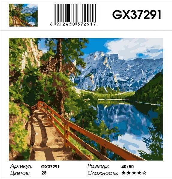 Картина по номерам GX 37291 Горный пейзаж 40х50 см