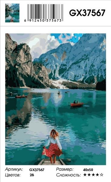 Картина по номерам GX 37567 Горный пейзаж 40х50 см